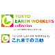 TOKYO EARTH WORKERS collection